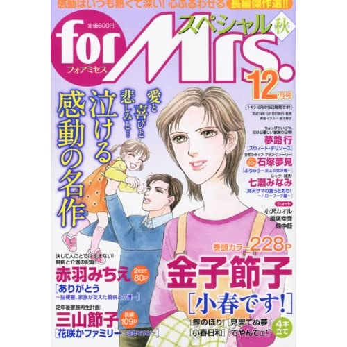 for Mrs. SPECIAL (フォアミセス スペシャル) 2012年 12月号 [雑誌]