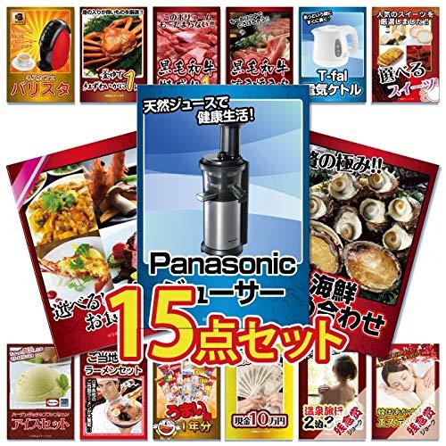 景品セット 15点 …Panasonic ビタミンサーバー、選べるレストランペア食事券、豪華海鮮詰め合わせ、バリスタ、黒毛和牛肉 他