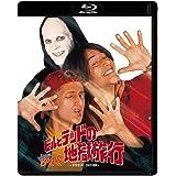 ビルとテッドの地獄旅行 <HDニューマスター・スペシャルエディション> Blu-ray(特典なし)