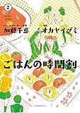 ごはんの時間割(2) (ITANコミックス)