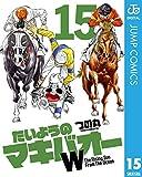たいようのマキバオーW 15 (ジャンプコミックスDIGITAL)