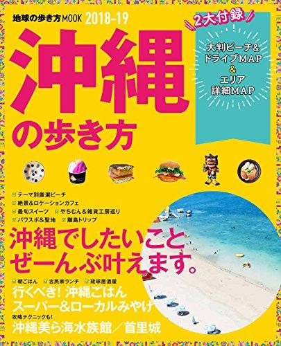 地球の歩き方MOOK ハンディ 沖縄の歩き方2018-19
