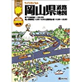 ライトマップル 岡山県 道路地図 (ドライブ 地図 | マップル)