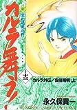 新・カルラ舞う!―変幻退魔夜行 (巻の13) (ホラーコミックススペシャル)