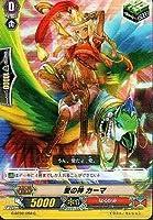 愛の神 カーマ C ヴァンガード 風華天翔 g-bt02-058