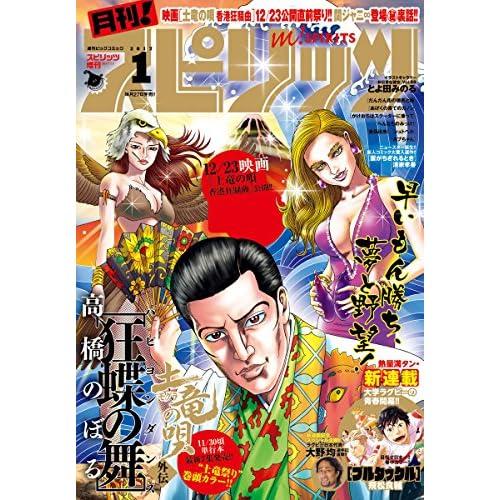 月刊!スピリッツ 2017年1月号(2016年11月26日発売) [雑誌]