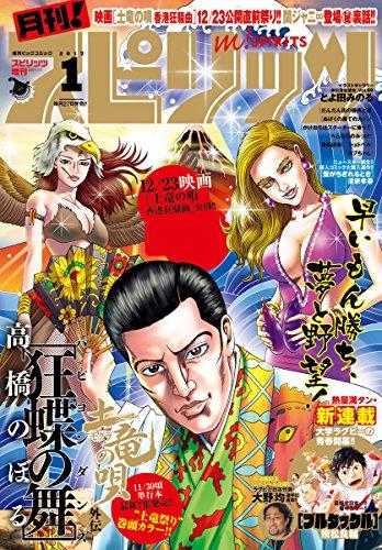 月刊!スピリッツ 2017年1月号(2016年11月26日発売) [雑誌]の詳細を見る