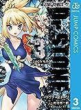 Dr.STONE 3 (ジャンプコミックスDIGITAL)(稲垣理一郎/Boichi)