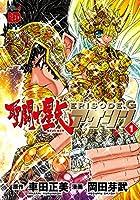 聖闘士星矢EPISODE.Gアサシン 1 (チャンピオンREDコミックス)