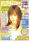 やる Can (キャン) 2006年 02月号 神谷姫 夏目ナナ 心夏 立花里子
