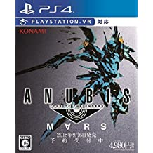 ANUBIS ZONE OF THE ENDERS : M∀RS (【初回生産限定特典】スペシャルシルバー仕様パッケージ 同梱) - PS4