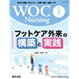 WOC Nursing 2019年2月 Vol.7No.2 特集:フットケア外来の構築と実践