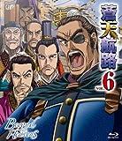 蒼天航路 VOL.6[Blu-ray/ブルーレイ]