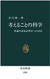 考えることの科学 推論の認知心理学への招待 (中公新書)
