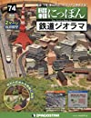 昭和にっぽん鉄道ジオラマ全国版(74) 2017年 2/28 号