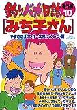 釣りバカ日誌 番外編(10) (ビッグコミックス)