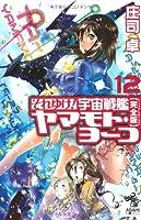 それゆけ!  宇宙戦艦ヤマモト・ヨーコ【完全版】12 (朝日ノベルズ)