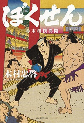 ぼくせん 幕末相撲異聞の詳細を見る