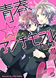 青春☆アンチモラル (kobunsha BLコミックシリーズ)