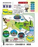 小学生版 1日10分日本地図をおぼえる本 (コドモエのえほん) 画像