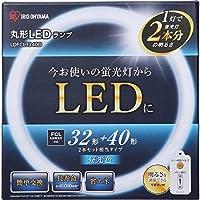 アイリスオーヤマ 蛍光灯 LED 丸型 (FCL) 32形+40形 昼光色 LDFCL3240D