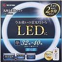 アイリスオーヤマ 蛍光灯 LED 丸型 (FCL) 32形 40形 昼光色 LDFCL3240D