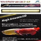 マジックアロワナ LED 120 ゴールド 水槽用照明 ライト 熱帯魚 水草
