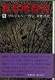 収容所群島〈5〉―1918ー1956 文学的考察 (1977年)