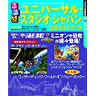 るるぶユニバーサル・スタジオ・ジャパン® 公式ガイドブック (るるぶ情報版目的)