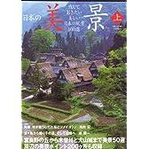 日本の美景 上―残しておきたい美しい日本の風景100選 (別冊山と溪谷)
