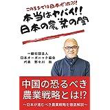 このままでは日本が滅ぶ!本当はヤバイ日本の農業の闇: 中国の恐るべき農業戦略と日本が進むべき農業の道とは
