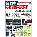 自動車ガイドブック vol.64(2017ー201