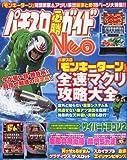 パチスロ必勝ガイド NEO (ネオ) 2011年 09月号 [雑誌]