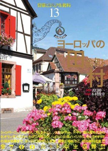 背景ビジュアル資料13 ヨーロッパの田舎町・村の詳細を見る