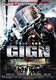 フランス特殊部隊 GIGN~エールフランス8969便ハイジャック事件~[DVD]
