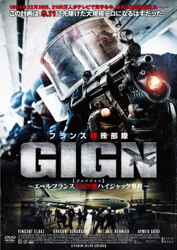 フランス特殊部隊GIGN ~エールフランス8969便ハイジャック事件~ [DVD]