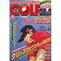 Golf (ゴルフ) コミック 2007年 09月号 [雑誌]