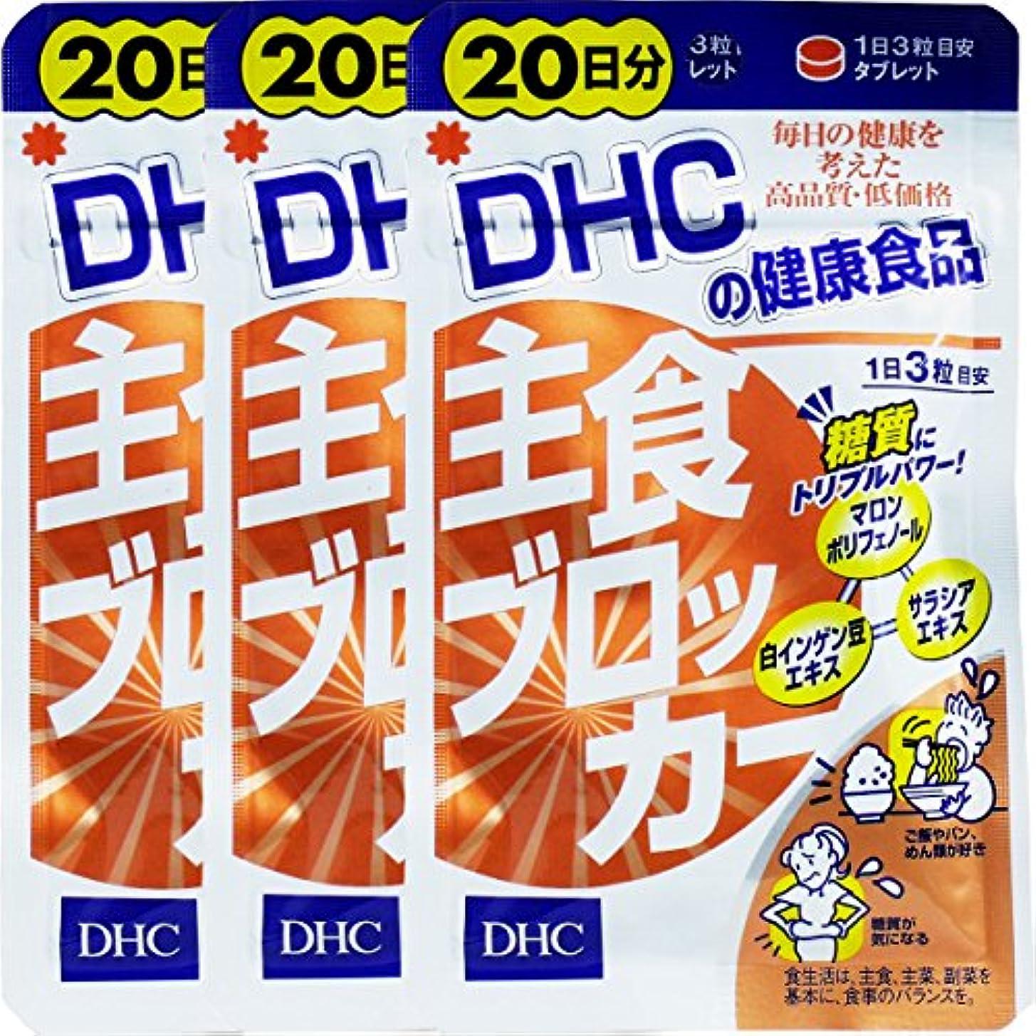 散文石鹸考古学者DHC 主食ブロッカー 20日分 60粒入×3個