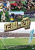 花園の記録 2015年度〜第95回 全国高等学校ラグビーフットボール大会〜[TCED-2990][DVD]