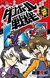 ダンボール戦機 2 (てんとう虫コロコロコミックス)