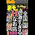 裏モノJAPAN 2013年11月号 特集★全国 過激すぎるHなお店100 (鉄人社)