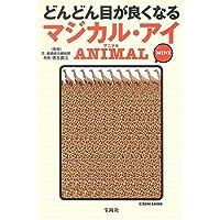どんどん目が良くなるマジカル・アイ ANIMAL MINI (宝島SUGOI文庫)