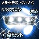 LED ルームランプ メルセデス ベンツ Cクラスワゴン W205対応 7点セット
