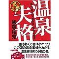 温泉失格 超改訂版: 『旅行読売』元編集長、覚悟の提言 (徳間文庫カレッジ)