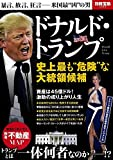 ドナルド・トランプ 史上最も%22危険%22な大統領候補 (別冊宝島 2460)