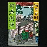 阿房列車 (1979年) (旺文社文庫)