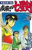 疾風伝説彦佐 疾風の七星剣(4) (週刊少年マガジンコミックス)