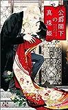 公爵閣下の真珠姫【特別版】(イラスト付き) (CROSS NOVELS)