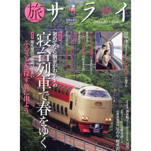 サライ増刊 旅サライ2014春号 2014年 04月号 [雑誌]