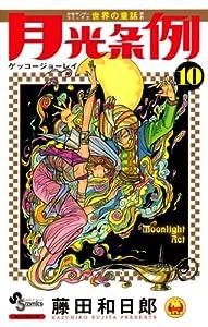 月光条例 10巻 表紙画像
